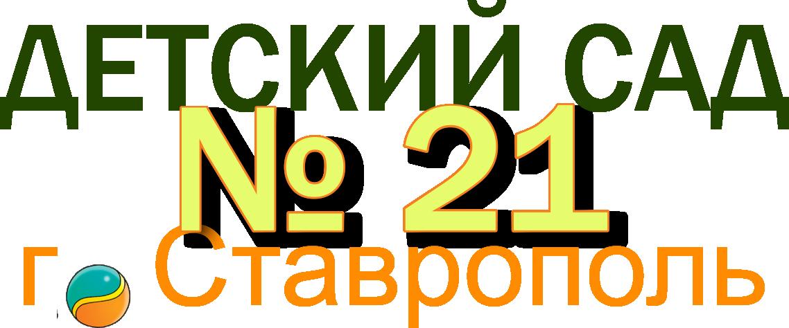 Детский сад №21 г. Ставрополя