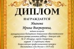 Иванова-2019-г-воспитатель-года
