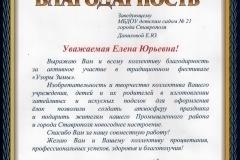 благодарность-от-Семенова