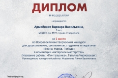 Армейская-Варвара-Васильевна-07707_page-0001