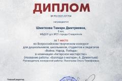 Шматкова-Тамара-Дмитриевна-07704_page-0001